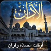 تطبيق أوقات الصلاة والآذان و قبلة دون نت icon