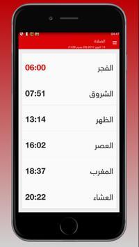 تطبيق أوقات الصلاة والآذان و قبلة دون نت screenshot 3