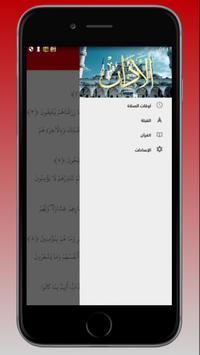 تطبيق أوقات الصلاة والآذان و قبلة دون نت screenshot 4