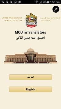 MOJ Smart Apps (UAE) apk screenshot