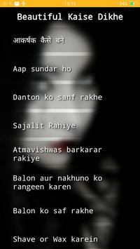 Beautiful Kaise dikhe  - Khubsurat Dikhe poster
