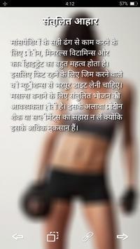 Gym Guide apk screenshot