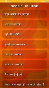 Kundali In Hindi poster