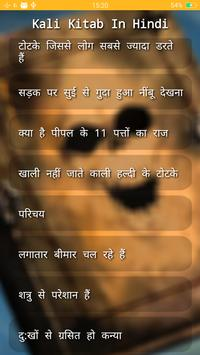 Kali Kitab In Hindi screenshot 2