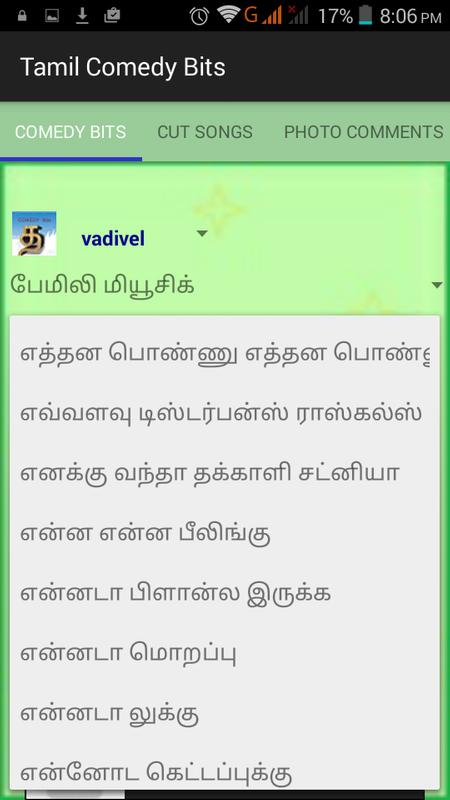 Tamil comedy bits for android apk download.