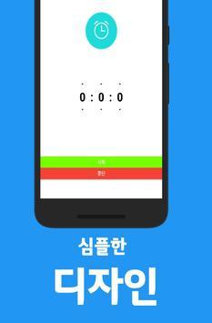 타이머 screenshot 1