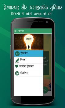 Hindi Suvichar and Quotes screenshot 1
