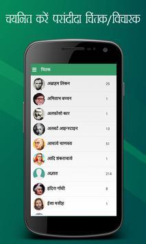 Hindi Suvichar and Quotes screenshot 4