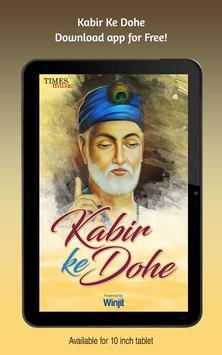 Kabir Ke Dohe screenshot 4