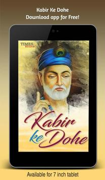Kabir Ke Dohe screenshot 5