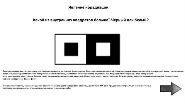 Иллюзии восприятия размера apk screenshot