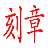 刻章 icon