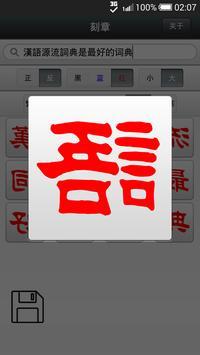 刻章 apk screenshot