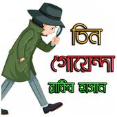 তিন গোয়েন্দা - Tin Goyenda Bangla icon