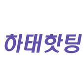 하태핫팅 (하태핫해 소개팅, 채팅, 카카오톡) icon