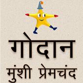 Godaan By Munshi Premchand icon