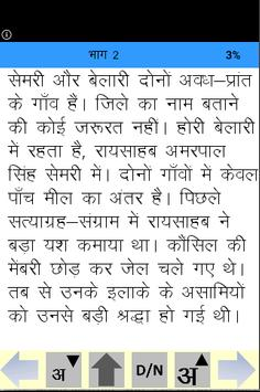 Godaan By Munshi Premchand apk screenshot
