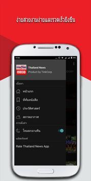 Thailand News - ข่าวไทย screenshot 5