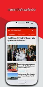 Thailand News - ข่าวไทย poster