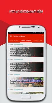 Thailand News - ข่าวไทย screenshot 1