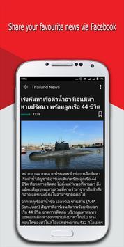 Thailand News - ข่าวไทย apk screenshot