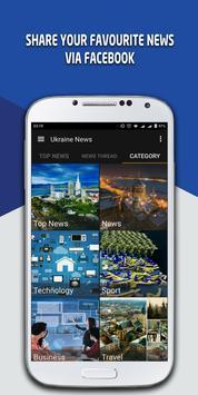 Ukraine News - новини україни apk screenshot
