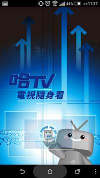 電視隨身看 poster