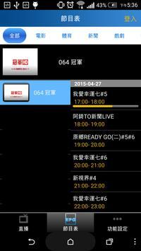 電視隨身看 apk screenshot
