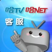 哈TV行動客服 icon