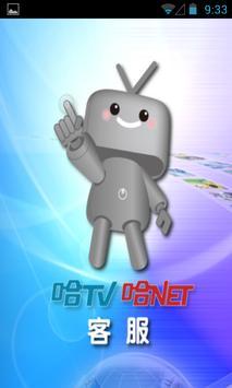 哈TV行動客服 poster