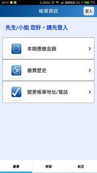 哈TV行動客服 apk screenshot