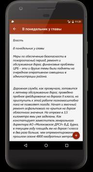 Молоковский край (beta) screenshot 2