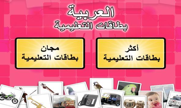 Arabic Flashcards By Tinytapps apk screenshot