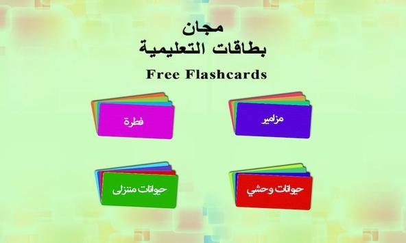 Arabic Flashcards By Tinytapps apk screenshot