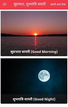 सुप्रभात, शुभरात्रि शायरी- 300+ Cards poster