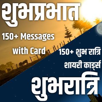 सुप्रभात, शुभरात्रि शायरी- 300+ Cards screenshot 1