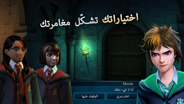 Harry Potter screenshot 14