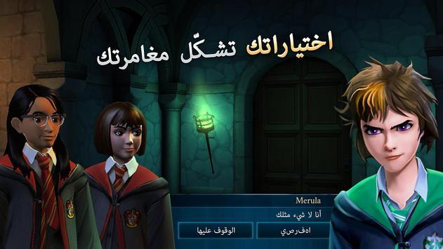 Harry Potter imagem de tela 14