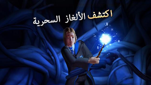 Harry Potter imagem de tela 10