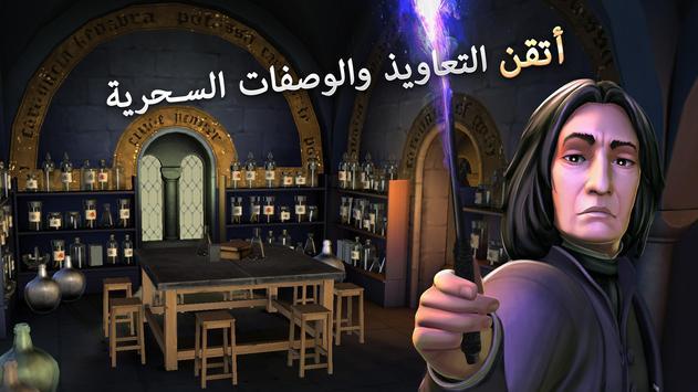 Harry Potter imagem de tela 9