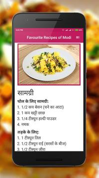 Favourite recipes of modi apk screenshot