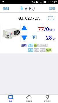 AiRQ空氣管家 screenshot 3