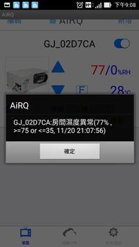 AiRQ空氣管家 poster