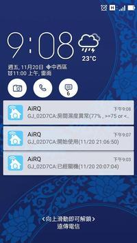 AiRQ空氣管家 screenshot 1