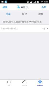 AiRQ空氣管家 apk screenshot