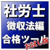合格ツール 社労士(徴収法編)お試し版 icon