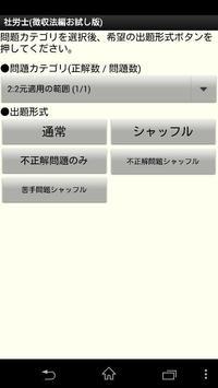 合格ツール 社労士(徴収法編)お試し版 poster