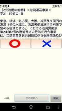 合格ツール 社労士(徴収法編)お試し版 screenshot 1