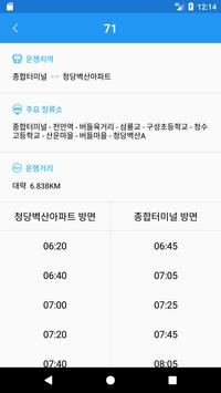 뉴 천안 버스(천안포털) screenshot 4
