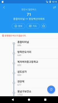 뉴 천안 버스(천안포털) screenshot 2